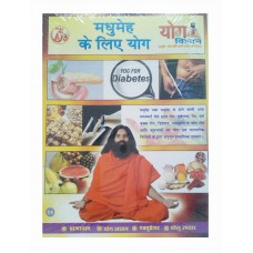 YOG VIGYAN DIABETES HINDI VCD